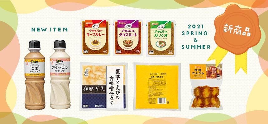 ケンコーマヨネーズ 商品サイト