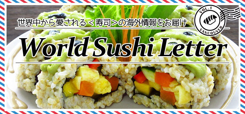 World Sushi Letter vol.1 バンクーバー編